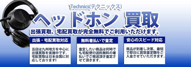 Technics(テクニックス)ヘッドホン バナー画像