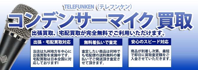 TELEFUNKEN(テレフンケン)コンデンサーマイク バナー画像