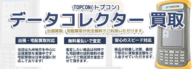 TOPCON トプコン データコレクター バナー画像