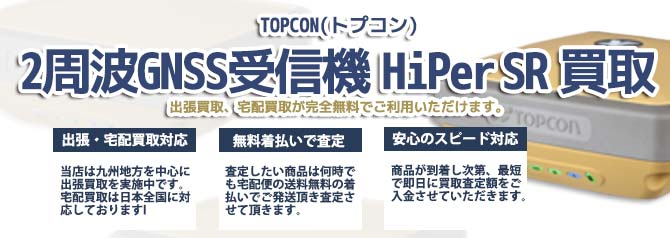 TOPCON トプコン 2周波GNSS受信機 HiPer SR バナー画像