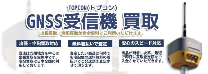 TOPCON トプコン GNSS受信機 バナー画像