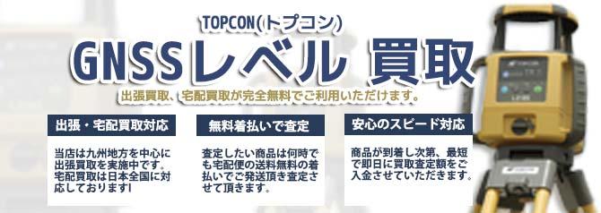 TOPCON トプコン GNSSレベル バナー画像