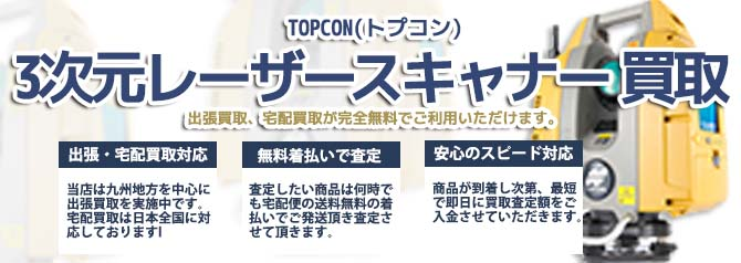 TOPCON トプコン 3次元レーザースキャナー バナー画像