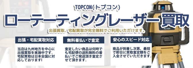 TOPCON トプコン ローテーティングレーザー バナー画像