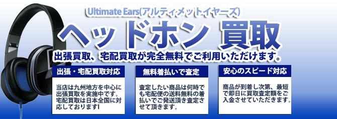Ultimate Ears(アルティメットイヤーズ)ヘッドホン バナー画像