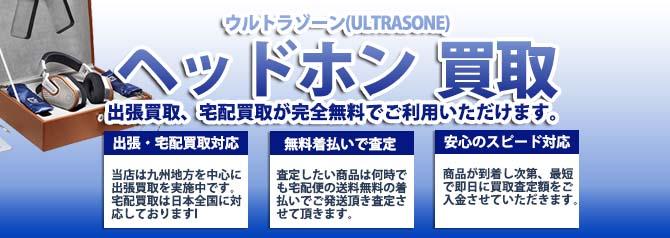 ウルトラゾーン(ULTRASONE) バナー画像
