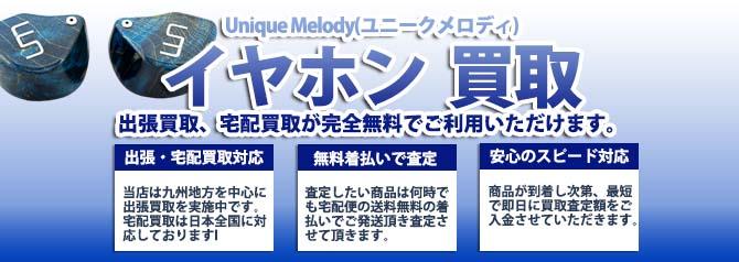 Unique Melody(ユニークメロディ)ヘッドホン バナー画像